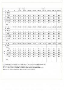 健康チェック表