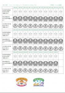 チャレンジ表(長)